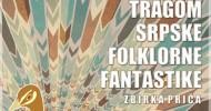 Tragom srpske folklorne fantastike