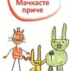 Jasmina Malešević: Mačkaste priče