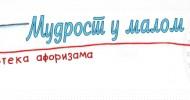 """Свечано отварање библиотеке афоризама """"Мудрост у Малом"""""""