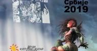 Svetovi boljih snova: Osma godišnja izložba profesionalnih stripara Srbije